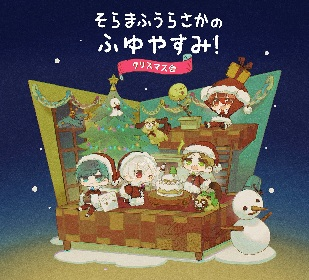 そらる×まふまふ×うらたぬき×あほの坂田。 クリスマス&新年のアリーナライブを発表