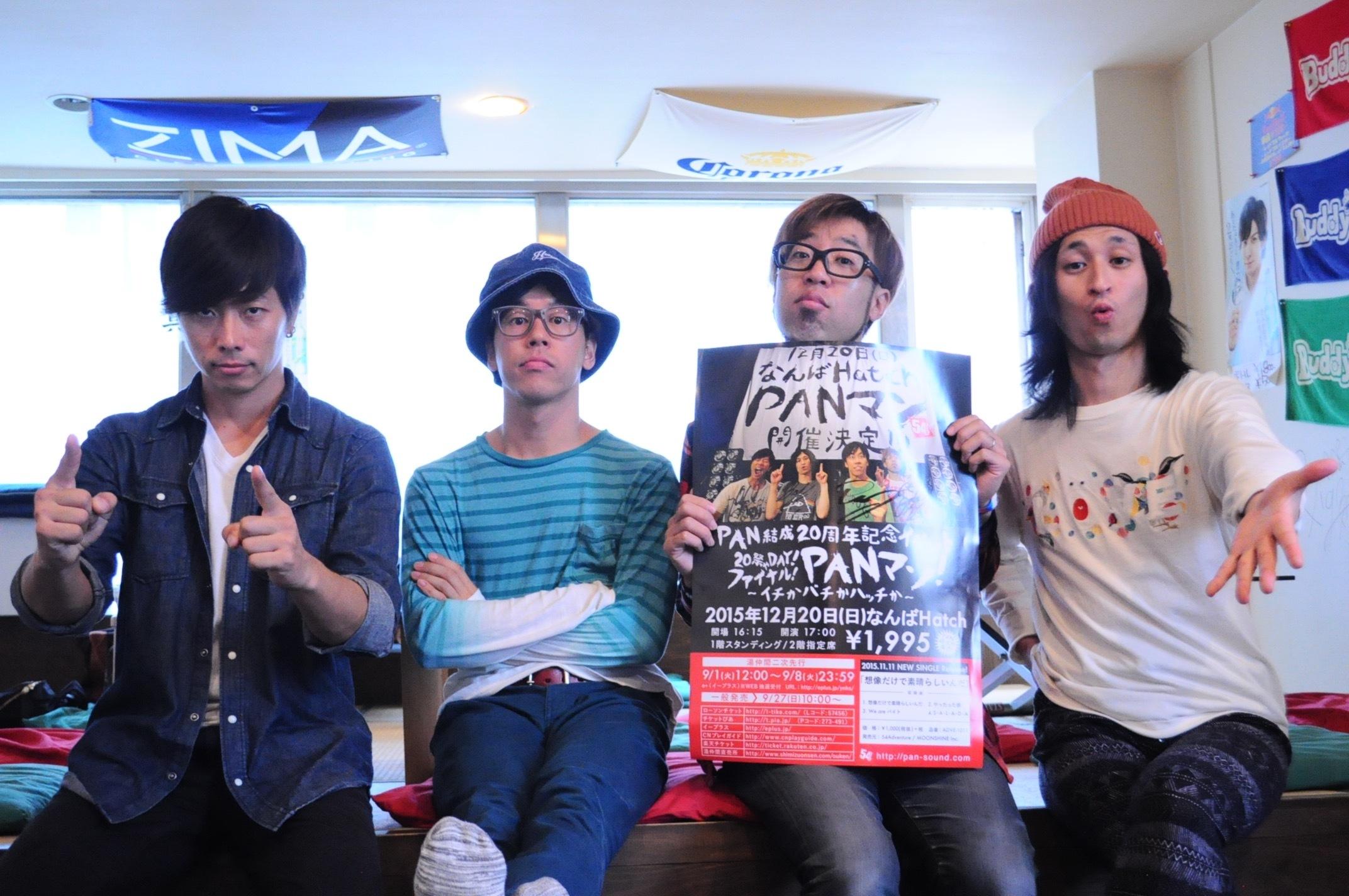 PAN(写真左から、よこしん / 川さん / ゴッチ / ダイスケ)