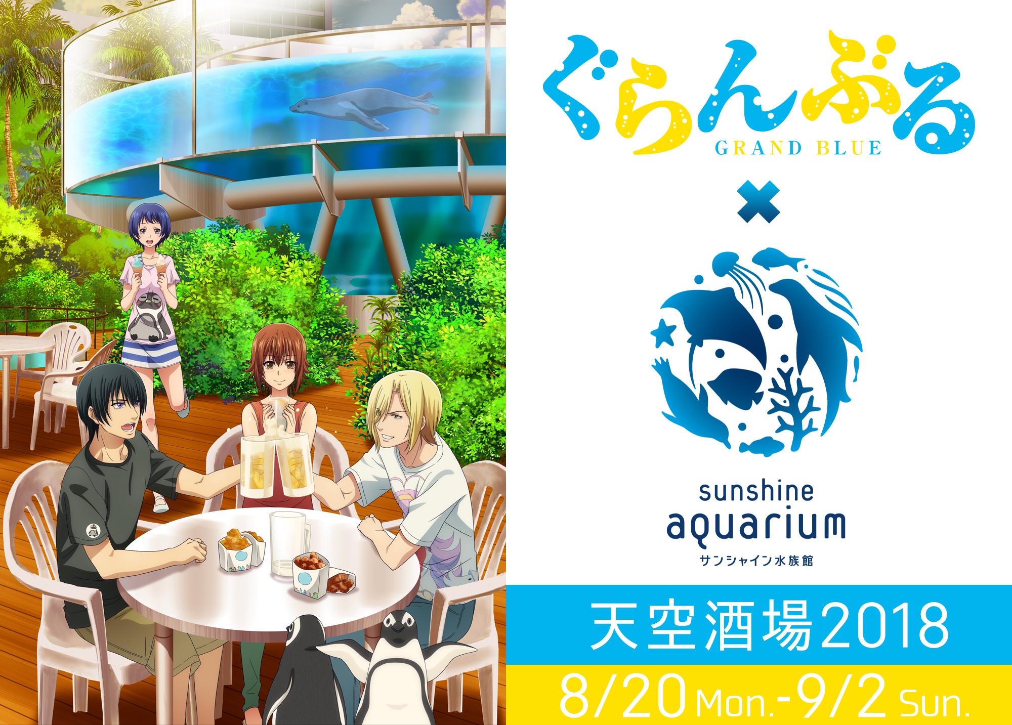 TVアニメ「ぐらんぶる」×「サンシャイン水族館 天空酒場2018」コラボ画像