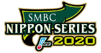 『SMBC日本シリーズ』は巨人vsホークス! 京セラDビジターチケットは11/19に発売