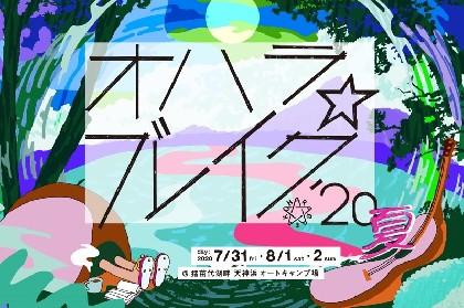 『オハラ☆ブレイク'20夏』開催を見合わせ