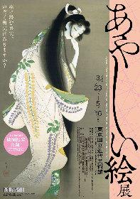 """""""あやしい""""絵画を集めた展覧会『あやしい絵展』の開催が決定 2021年3月より東京国立近代美術館にて"""