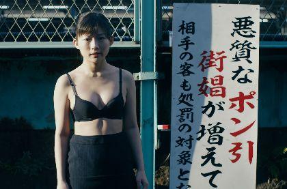 主演・伊藤沙莉×山田佳奈監督でセックスワーカーの女性たちが抗い生きる姿を描く 映画『タイトル、拒絶』予告編&場面写真を解禁