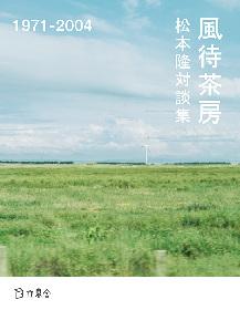 松本隆の対談集が2冊刊行、細野晴臣、町田康、羽海野チカら29人登場