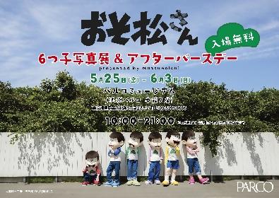 5/24に誕生日を迎える「おそ松さん」の写真展、池袋パルコで開催 新商品も多数登場