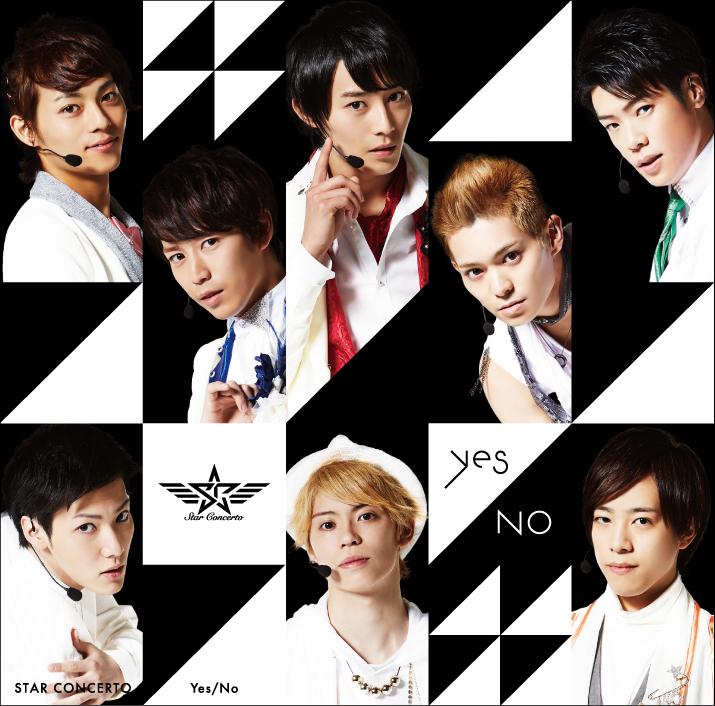 スター☆コンチェルト「Yes/No」通常盤
