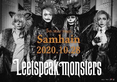 Leetspeak monsters、10月に5th Maxi Single『Samhain』発売決定