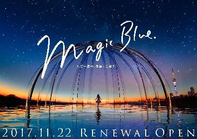 """Aimerの「六等星の夜 Magic Blue ver.」が、プラネタリウム""""天空""""リニューアルテーマソングに"""