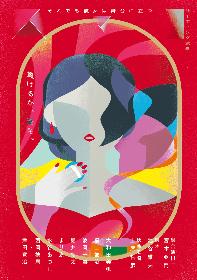 総合演出・宮本亞門×主演・大和田美帆 今だからこそおくる、リーディング演劇『スマコ』~それでも彼女は舞台に立つ~の無料公開が決定