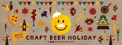 自然とお酒とフードを楽しめる『大阪城クラフトビアホリデイ2017秋』が今年も開催決定