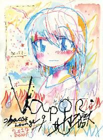 カオス*ラウンジ『Vapor地獄』が9月24日まで開催 30人超の若手作家によるグループ展