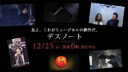 浦井健治と柿澤勇人がラジオで新キャストと対談 『デスノート THE MUSICAL』特別番組の放送が決定