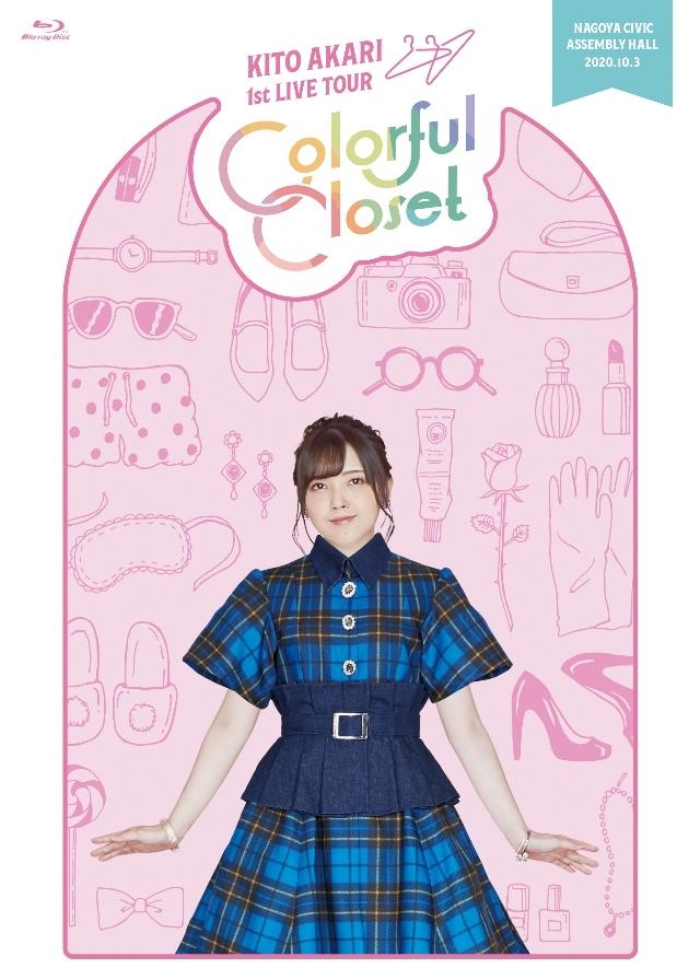 Blu-ray『鬼頭明里 1st LIVE TOUR「Colorful Closet」』ジャケット