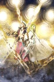 『Fate/Grand Order THE STAGE -絶対魔獣戦線バビロニア-』第一弾ビジュアルとキャスト発表