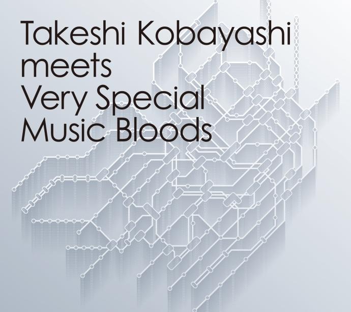 小林武史『Takeshi Kobayashi meets Very Special Music Bloods』