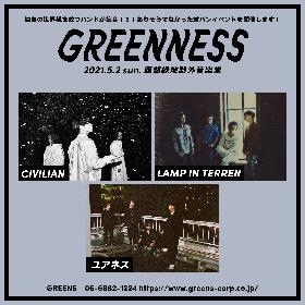 ユアネス、LAMP IN TERREN、CIVILIANが野外イベントで共演 『GREENNESS』が大阪で開催