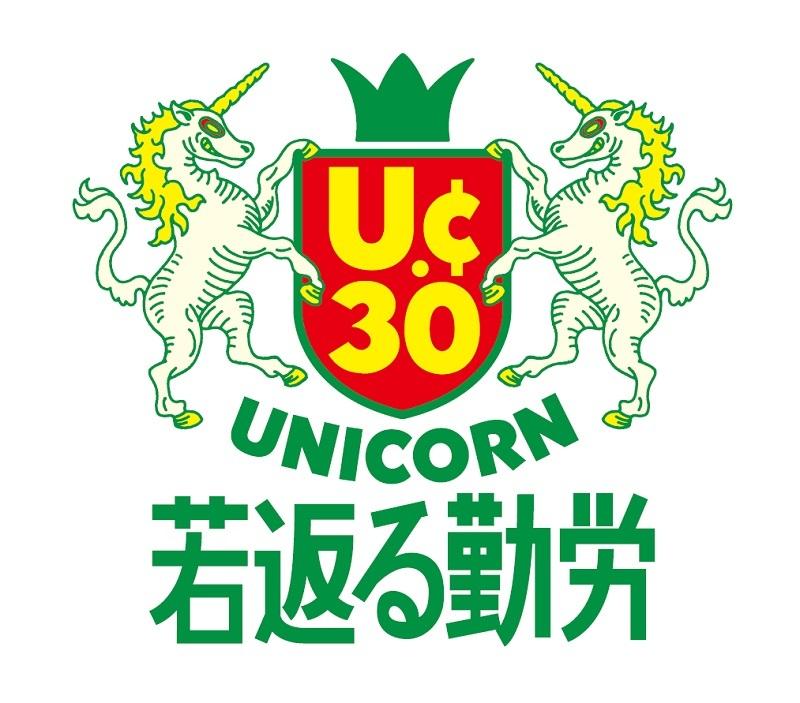 UC30 若返る勤労