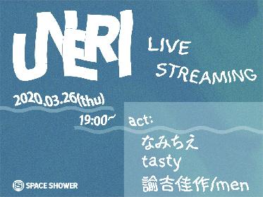 スペースシャワーTVプロデュースの新ライブイベント『UNERI』に諭吉佳作/men、なみちえ、tastyの出演が決定