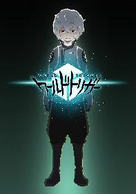 アニメ『ワールドトリガー』2期は2021年1月9日スタート 土曜深夜のテレ朝「NUMAnimation」枠で放送開始