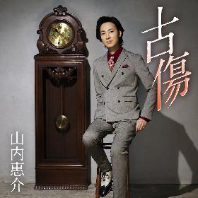山内惠介、新曲「古傷」の新タイプ・2タイトルの発売が決定 インターネットサイン会も開催