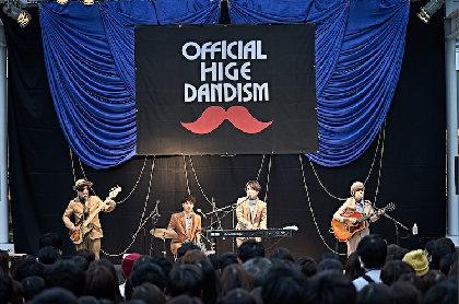 Official髭男dism、バンド史上最大のスペシャルフリーライブを敢行 超満員の会場で新作披露