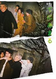 藤原竜也、高杉真宙、佐久間由衣、柄本明が取っ組み合う舞台『てにあまる』のメインビジュアルが解禁 撮影レポートも
