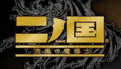 楠本桃子のゲームコラムvol.70 魔法の本を片手に冒険!『二ノ国 漆黒の魔導士』