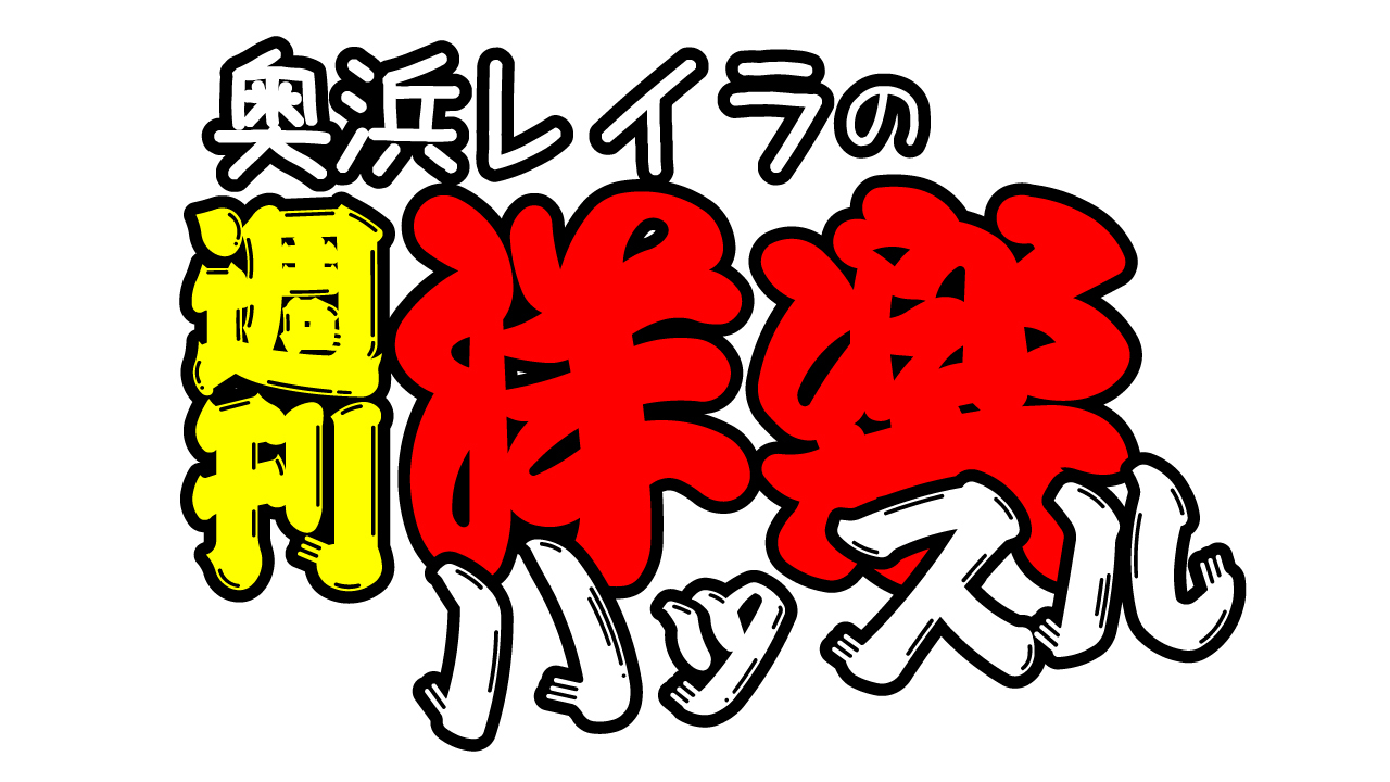 奥浜レイラの「週刊洋楽ハッスル」