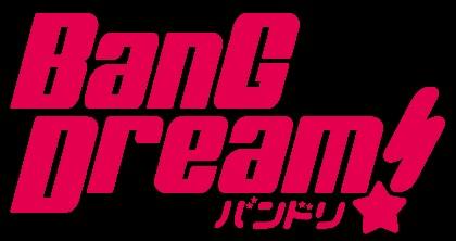 アニメ『BanG Dream!(バンドリ!)』 期間限定で全話一挙配信