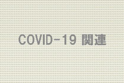 宝塚歌劇が公演中止を発表(2020.3.11)