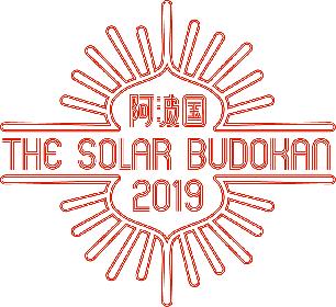 『阿波国 THE SOLAR BUDOKAN 2019』、台風19号の接近に伴い中止を発表