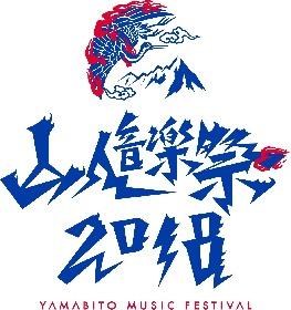 MONOEYES、打首、ヤバTら 『山人音楽祭』第3弾出演アーティストと日割りを発表