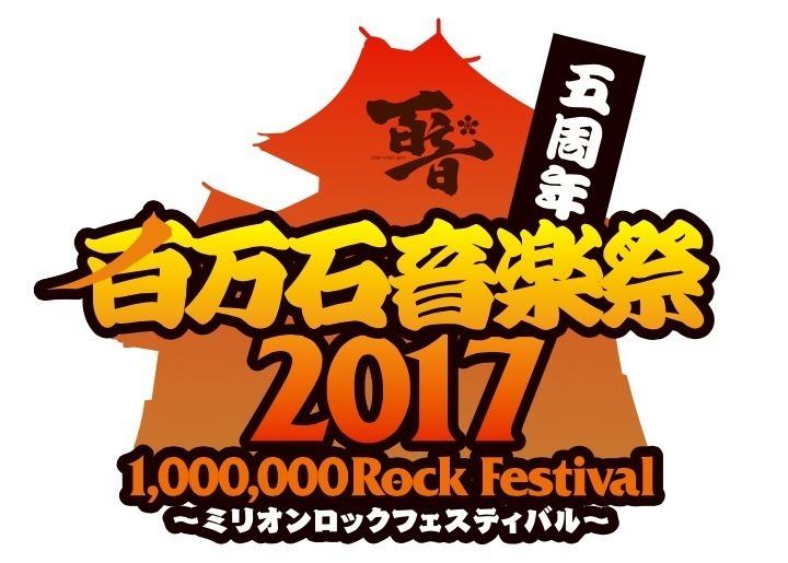 百万石音楽祭2017~ミリオンロックフェスティバル~