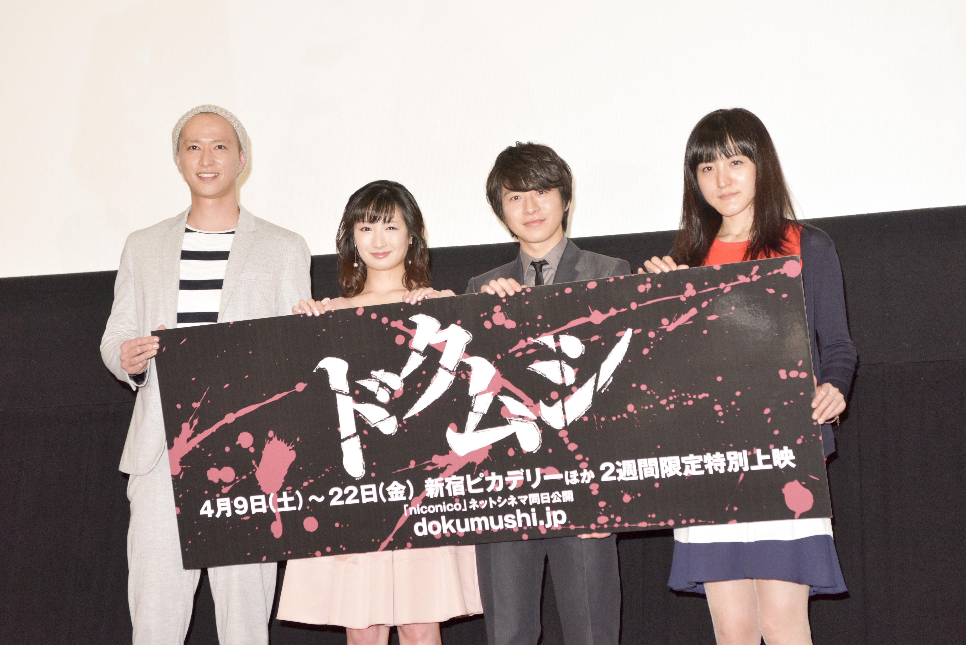 左から秋山真太郎、武田梨奈、村井良大、武田梨奈、朝倉加葉子監督
