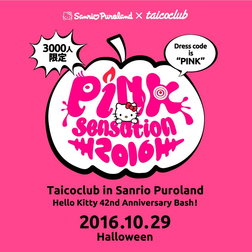 『Pink sensation 2016 ~Hello Kitty 42nd Anniversary Bash! ~』