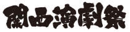 『関西演劇祭2021 お前ら、芝居たろか!』参加劇団の募集がスタート
