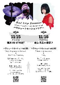 """松下マサナオ×和久井沙良のユニット「Bad Trip Summer」による""""パラシュートセッションツアー""""が開催"""
