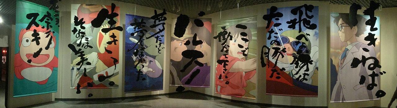 <過去開催「言葉の魔法展」の様子> (C)TS (C)Studio Ghibli