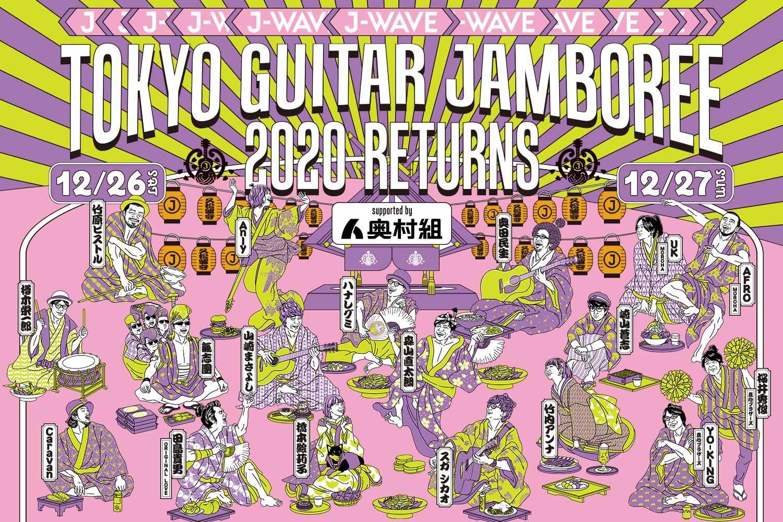 J-WAVE TOKYO GUITAR JAMBOREE 2020 RETURNS