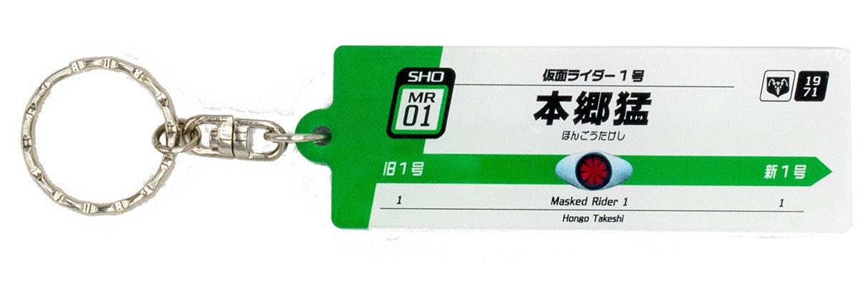 ステーションキーホルダー 仮面ライダー1号 (表) (C)石森プロ・テレビ朝日・ADK EM・東映 (C)石森プロ・東映