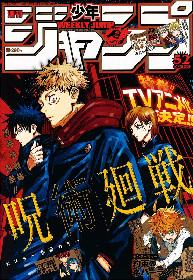 「週刊少年ジャンプ」連載の『呪術廻戦』TVアニメ化が決定! 『ジャンプフェスタ2020』にも参戦を発表