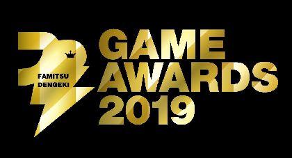 ゲームファンが選んだ2019年ベストゲームは?『ファミ通・電撃ゲームアワード2019』受賞作品発表