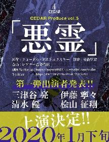 CEDAR新作公演に三津谷亮、伊藤寧々、清水優らが出演 ドストエフスキー『悪霊』の上演が決定