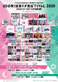 渋谷のアイドルサーキット『IDORISE!! FESTIVAL 2020』 スパガ、リリスク、LinQら 第七弾出演アーティストを発表