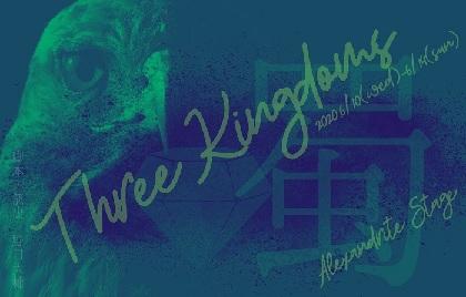 三国志の栄枯盛衰を1年がかりで上演するプロジェクトの第1弾 舞台『Three Kingdoms〜蜀国編〜』が開幕決定