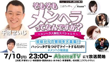 ミオヤマザキのニューシングル「ノイズ」ミュージックビデオがAbemaTV特番でフル公開へ