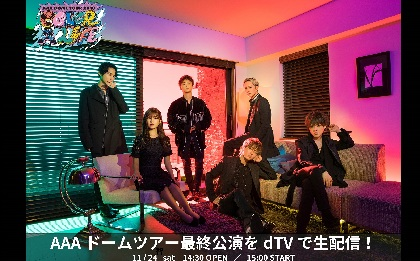 AAA ドームツアーのファイナル・福岡ヤフオク!ドーム公演をライブ生配信決定