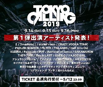 『TOKYO CALLING 2019』、第1弾出演者発表 打首獄門同好会、忘れらんねえよ、ミオヤマザキら計30組