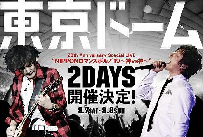 ポルノグラフィティ20周年の集大成として東京ドームLIVE〝NIPPON ロマンスポルノ'19〜神vs神〜″2DAYS開催決定