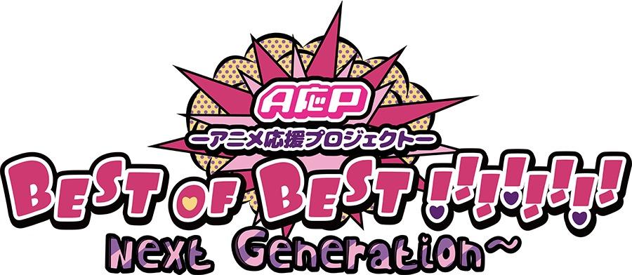 「A応P−アニメ応援プロジェクト− BEST of BEST!!!!!!!! Next Generation~」ロゴ
